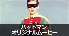 バットマン オリジナルムービー