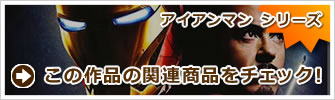 アイアンマン3(IRON MAN 3/ マンダリン)