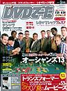 DVDデータ8月号